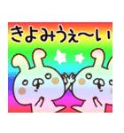 【きよみちゃん】専用なまえ/名前スタンプ(個別スタンプ:10)
