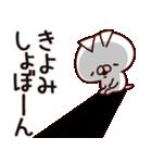 【きよみちゃん】専用なまえ/名前スタンプ(個別スタンプ:13)