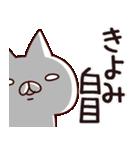 【きよみちゃん】専用なまえ/名前スタンプ(個別スタンプ:15)