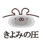 【きよみちゃん】専用なまえ/名前スタンプ(個別スタンプ:16)