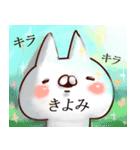 【きよみちゃん】専用なまえ/名前スタンプ(個別スタンプ:18)