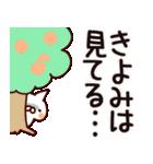 【きよみちゃん】専用なまえ/名前スタンプ(個別スタンプ:23)
