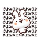 【きよみちゃん】専用なまえ/名前スタンプ(個別スタンプ:29)