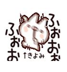 【きよみちゃん】専用なまえ/名前スタンプ(個別スタンプ:30)