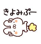 【きよみちゃん】専用なまえ/名前スタンプ(個別スタンプ:34)