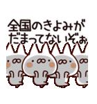 【きよみちゃん】専用なまえ/名前スタンプ(個別スタンプ:40)