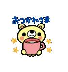 動くほのぼのくまの敬語&基本編(個別スタンプ:04)