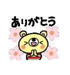 動くほのぼのくまの敬語&基本編(個別スタンプ:08)