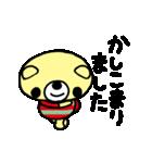 動くほのぼのくまの敬語&基本編(個別スタンプ:12)
