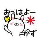 【かず/カズ】さんが使うスタンプ(個別スタンプ:01)