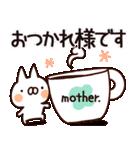 【母、お母さん、ママ】専用/名前スタンプ(個別スタンプ:03)