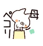 【母、お母さん、ママ】専用/名前スタンプ(個別スタンプ:04)
