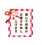 大人の可愛げマナー年賀状&お正月(個別スタンプ:08)