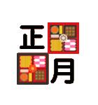 大人の可愛げマナー年賀状&お正月(個別スタンプ:20)