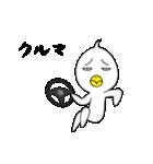 トリっぽい生き物 4 待ち合わせ(個別スタンプ:12)