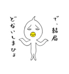 トリっぽい生き物 4 待ち合わせ(個別スタンプ:40)