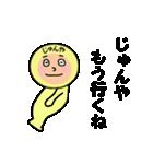 じゅんや専用!(個別スタンプ:03)