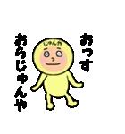 じゅんや専用!(個別スタンプ:05)
