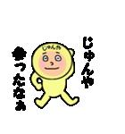 じゅんや専用!(個別スタンプ:06)