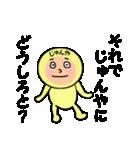 じゅんや専用!(個別スタンプ:09)