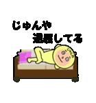 じゅんや専用!(個別スタンプ:13)