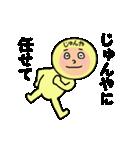じゅんや専用!(個別スタンプ:14)