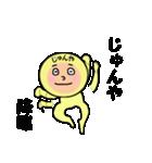 じゅんや専用!(個別スタンプ:23)