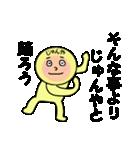 じゅんや専用!(個別スタンプ:29)
