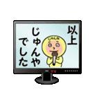 じゅんや専用!(個別スタンプ:36)