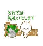☆白ねこブランの丁寧&敬語セット☆(個別スタンプ:31)