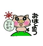 ちょ~便利![じゅんこ]のスタンプ!(個別スタンプ:01)