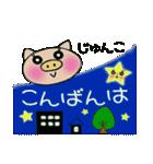 ちょ~便利![じゅんこ]のスタンプ!(個別スタンプ:03)