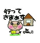 ちょ~便利![じゅんこ]のスタンプ!(個別スタンプ:05)