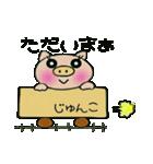 ちょ~便利![じゅんこ]のスタンプ!(個別スタンプ:07)