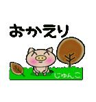 ちょ~便利![じゅんこ]のスタンプ!(個別スタンプ:08)