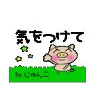 ちょ~便利![じゅんこ]のスタンプ!(個別スタンプ:09)