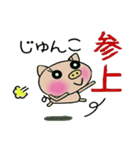 ちょ~便利![じゅんこ]のスタンプ!(個別スタンプ:11)