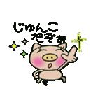 ちょ~便利![じゅんこ]のスタンプ!(個別スタンプ:12)