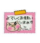 ちょ~便利![じゅんこ]のスタンプ!(個別スタンプ:13)