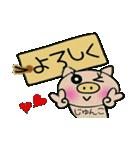 ちょ~便利![じゅんこ]のスタンプ!(個別スタンプ:14)