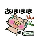 ちょ~便利![じゅんこ]のスタンプ!(個別スタンプ:18)