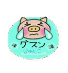 ちょ~便利![じゅんこ]のスタンプ!(個別スタンプ:20)