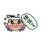 ちょ~便利![じゅんこ]のスタンプ!(個別スタンプ:22)