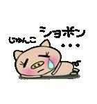 ちょ~便利![じゅんこ]のスタンプ!(個別スタンプ:23)