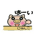 ちょ~便利![じゅんこ]のスタンプ!(個別スタンプ:29)