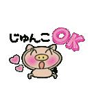 ちょ~便利![じゅんこ]のスタンプ!(個別スタンプ:30)