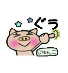 ちょ~便利![じゅんこ]のスタンプ!(個別スタンプ:31)