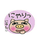 ちょ~便利![じゅんこ]のスタンプ!(個別スタンプ:32)