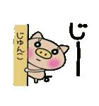 ちょ~便利![じゅんこ]のスタンプ!(個別スタンプ:38)