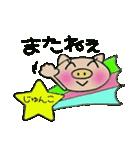ちょ~便利![じゅんこ]のスタンプ!(個別スタンプ:39)
